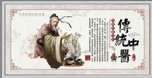 中醫膏藥製作常用藥材 十六